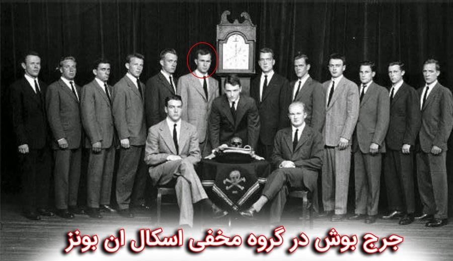 اعضای گروه های مخفی