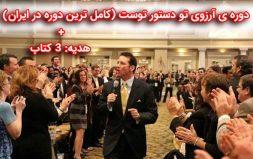 آرزوی تو دستور توست (کامل ترین دوره در ایران)