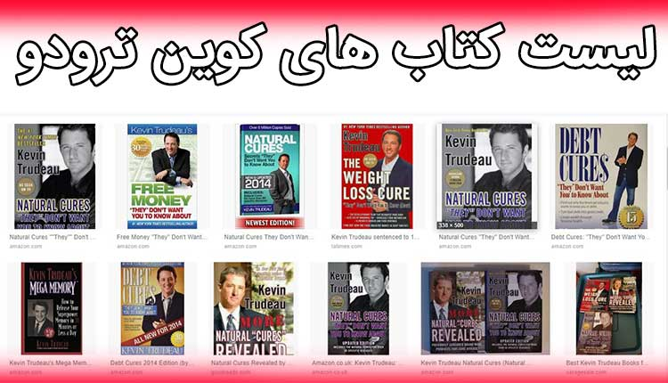 لیست کتاب های کوین ترودو