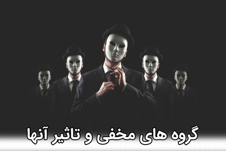 گروه های مخفی و تاثیر آنها