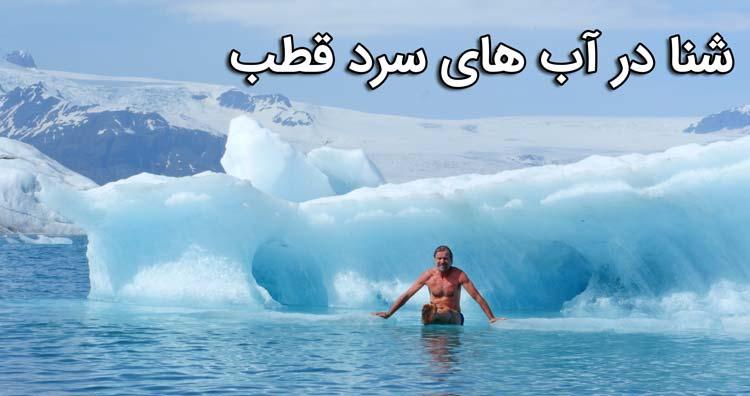 شنا در آب سرد