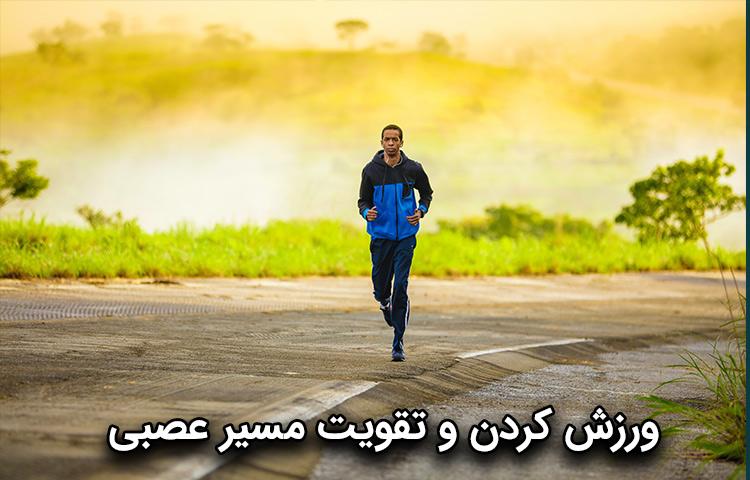 تاثیر ورزش کردن