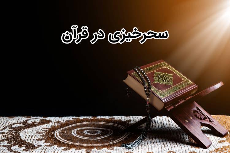سحرخیزی در قرآن