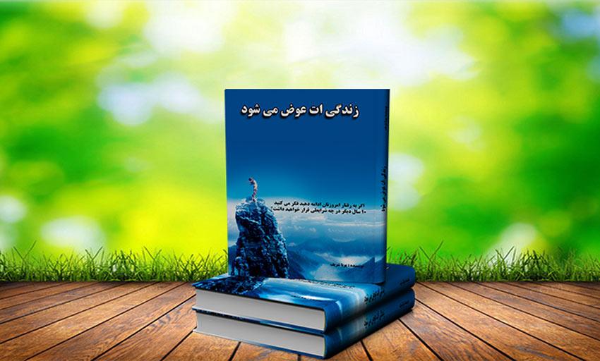 کتاب پویا شریف