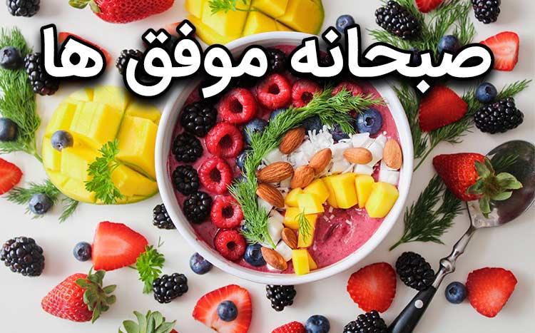 صبحانه افراد موفق (افراد موفق و ثروتمند چه صبحانه ای می خورند؟)