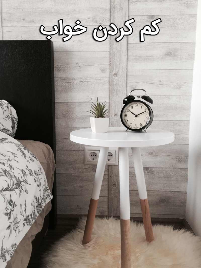 کم کردن خواب