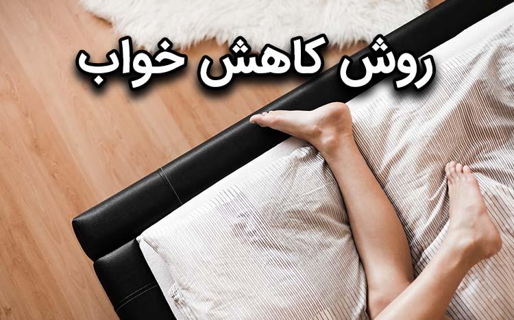 چطور کمتر بخوابیم؟روش های علمی کاهش خواب