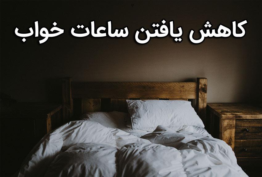 کاهش یافتن ساعات خواب
