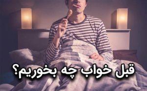 قبل خواب چه بخوریم