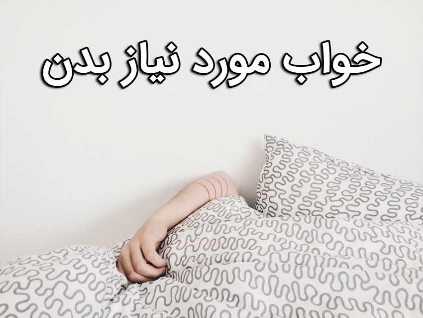 خواب مورد نیاز بدن