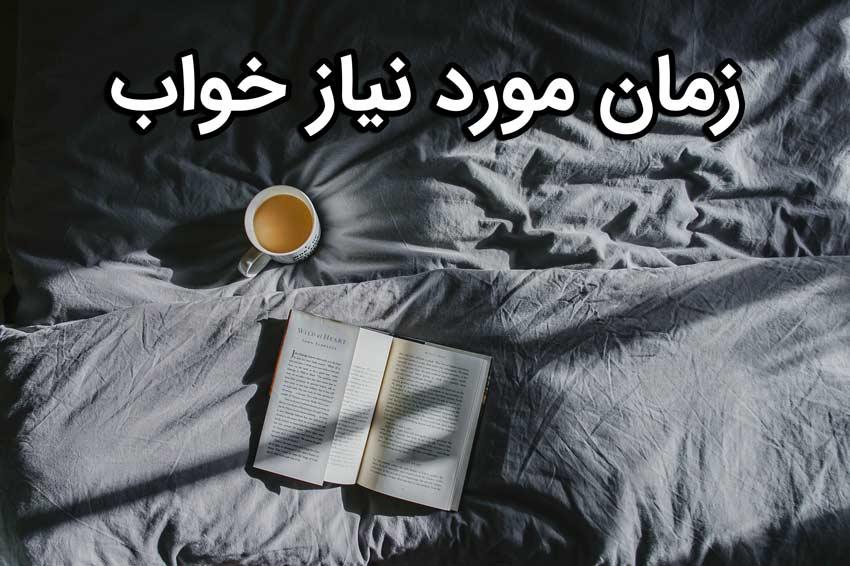 زمان مورد نیاز خواب