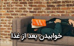 خوابیدن بعد از غذا(ناگفته های بسیار مهم)