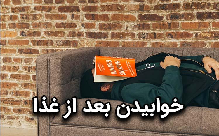 خوابیدن بعد از غذا