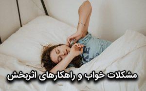 مشکلات خوابیدن