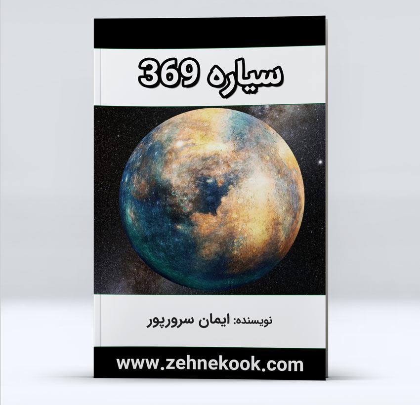 کتاب سیاره 369