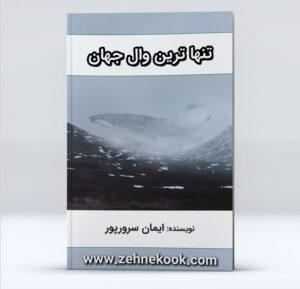 کتاب تنها ترین وال جهان