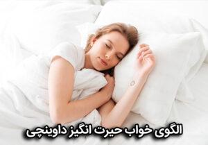 الگوی خواب حیرت انگیز داوینچی