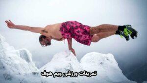 تمرینات ورزشی ویم هوف چگونه است؟